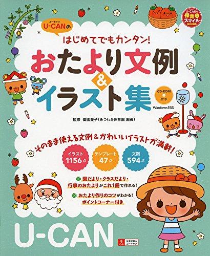 U-CANのはじめてでもカンタン! おたより文例&イラスト集〔CD-ROM付き〕 (ユーキャンの保育スマイルBOOKS)