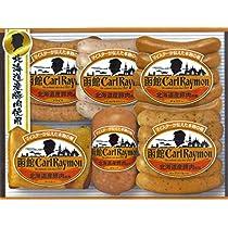 【函館 カール・レイモン】ギフトセット CR501TNH ウインナー ベーコン ソーセージ 北海道産豚肉使用 人気商品
