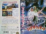 マイク・ザ・ウィザード [VHS]