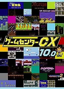 ゲームセンターCX 10.0[レンタル落ち]