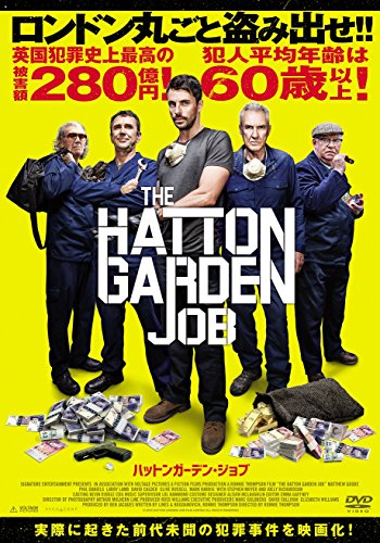 ハットンガーデン・ジョブ [DVD]