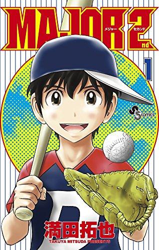MAJOR 2nd(メジャーセカンド) 1 (1) (少年サンデーコミックス)