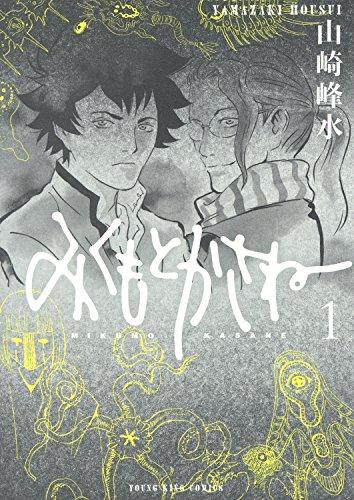 [山崎峰水] みくもとかさね 第01巻