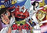 闘将ダイモス VOL.4[DVD]