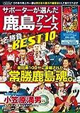 サポーターが選んだ鹿島アントラーズ名勝負BEST10(DVD付) ((Jリーグ・レジェンド )(COSMIC MOOK)) [ムック] / コスミック出版 (刊)