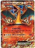 ポケモンカード・リザードンEX(030/XY-P)・プロモ