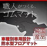 ゴムマット ダイヤ柄 トヨタ レクサス LS460 型番LS-1-156 19/5~24/10