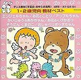 ダンス教材(学芸会・おゆうぎ会用)1~2歳児向教材ベスト