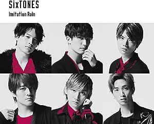 【メーカー特典あり】 Imitation Rain / D.D. (SixTONES仕様) (初回盤) (CD+DVD-A) (クリアファイル-E(A5サイズ)付)