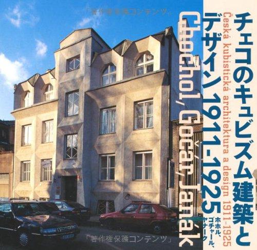 チェコのキュビズム建築とデザイン1911-1925 -ホホル、ゴチャール、ヤナーク- (INAX BOOKLET)の詳細を見る