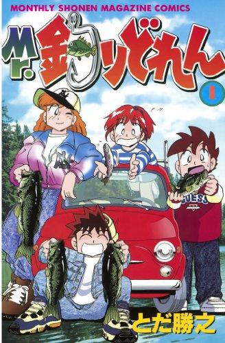 Mr.釣りどれん(1) (月刊少年マガジンコミックス)