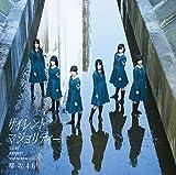 サイレントマジョリティー(TYPE-C)(DVD付) - 欅坂46