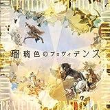 瑠璃色のプロヴィデンス (ALBUM+DVD) (初回生産限定盤)