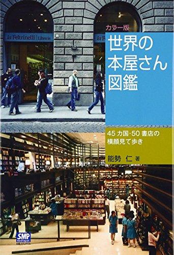 カラー版 世界の本屋さん図鑑―45カ国・50書店の横顔見て歩き 能勢 仁