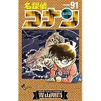 名探偵コナン(91) (少年サンデーコミックス)