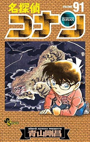 名探偵コナン(91) (少年サンデーコミックス)の詳細を見る