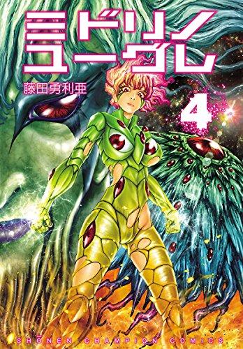 ミドリノユーグレ 4 (少年チャンピオン・コミックス)