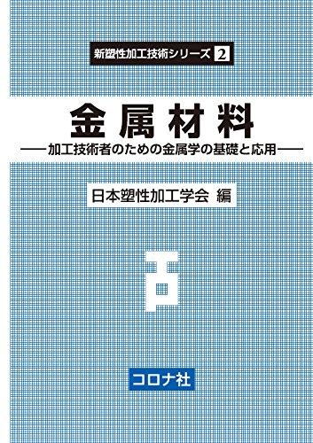 金属材料- 加工技術者のための金属学の基礎と応用 - (新塑性加工技術シリーズ)
