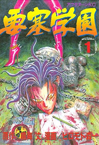 要塞学園(1) (アフタヌーンコミックス)