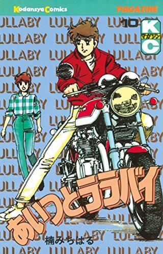 あいつとララバイ(10) (週刊少年マガジンコミックス)