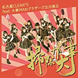 OSOUJI GO ROUND♪名古屋 CLEAR'SのCDジャケット