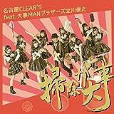 それが大事(名古屋CLEAR'S ver.) / 名古屋 CLEAR'S feat.大事MANブラザーズ立川俊之