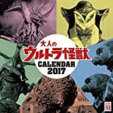 大人のウルトラ怪獣 2017年 カレンダー 壁掛け