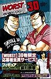 WORST(ワースト) 30 (少年チャンピオン・コミックス)