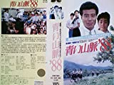 青い山脈'88 [VHS]