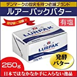 デンマーク・最高品質発酵バター!ルアーパック(LUR PAK) 有塩 発酵バター 250g