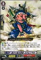 【カードファイト!!ヴァンガード】[ 変わり身の忍鬼 コクエンマル ]( C ) bt09-051 《竜騎激突》 カード