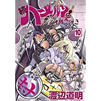 続ハーメルンのバイオリン弾き 10巻 (ココカラコミックス)