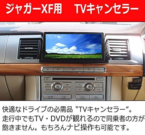 ジャガーXF用TVキャンセラー☆同乗者が走行中にTV・DVDが視聴可能に☆