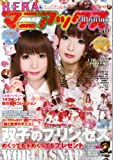 Keraマニアックス vol.11 中川翔子×北出菜奈「双子のプリンセス」 (インデックスムツク)