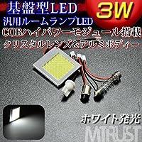 LED 面発光タイプ ルームランプ 3W COBハイパワーモジュール クリスタルレンズ搭載 アルミボディ ホワイト 白発光 12V 24V対応【エムトラ】