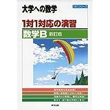1対1対応の演習/数学B 新訂版 (大学への数学 1対1シリーズ)