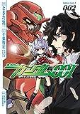 機動戦士ガンダム00I(2)<機動戦士ガンダム00I> (角川コミックス・エース)