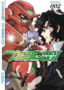 機動戦士ガンダム00I(2) (角川コミックス・エース)