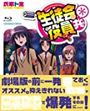 【Amazon.co.jp限定】生徒会役員共* Blu-ray BOX(B2布ポスター付)