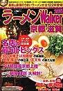 ラーメンウォーカームック  ラーメンウォーカー京都+滋賀 2011  61803‐19 (ウォーカームック 217)