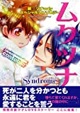 ムクツナSyndrome~cantabile~ (CLAPコミックス anthology 24)