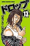 ドロップ 13 (少年チャンピオン・コミックス)