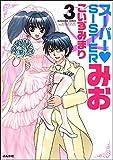 スーパー&heartsSISTERみお (3) スーパー♥SISTERみお (ぶんか社コミックス)