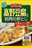 くらこん 満点おかず 高野豆腐と鶏肉の卵とじ 63g×10袋