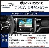 KUFATEC TV キャンセラー ポルシェ マカン (95B) 911 (991後期モデル) 718 ボクスター (982) PCM4.0搭載車専用 最新バージョン2.02 SSKPRODUCT解説書付き Macan Carrera Boxster