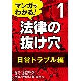 Amazon.co.jp: マンガでわかる! 法律の抜け穴 (1) 日常トラブル編 eBook: 沢本 英二郎, 福神 伶, 飯野 たから, 小野寺 昭夫: Kindleストア