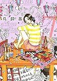 おんなのいえ(7) (BE・LOVEコミックス)