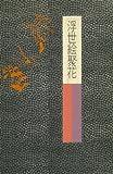 ギメ東洋美術館 パリ国立図書館 (浮世絵聚花)