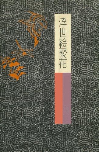 東京国立博物館 (浮世絵聚花)