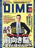 DIME (ダイム) 2012年 9/18号 [雑誌]